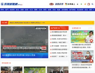 news.ftv.com.tw screenshot