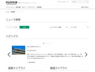 news.fujixerox.co.jp screenshot