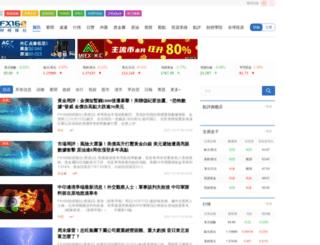 news.fx168.com screenshot
