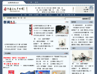 news.henanci.com screenshot