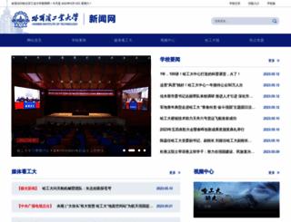 news.hit.edu.cn screenshot