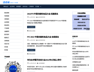news.huodongjia.com screenshot