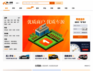 news.iautos.cn screenshot