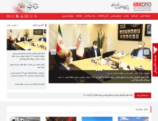 news.imidro.gov.ir screenshot