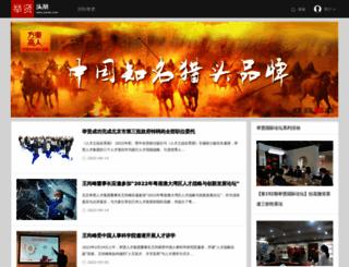 news.juxian.com screenshot