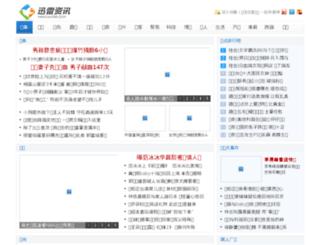 news.kankan.com screenshot