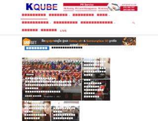 news.kqube.net screenshot