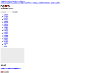 news.ldnews.cn screenshot