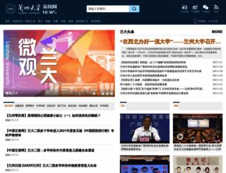 news.lzu.edu.cn screenshot