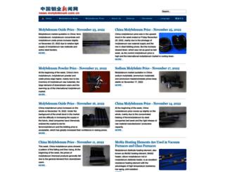 news.molybdenum.com.cn screenshot