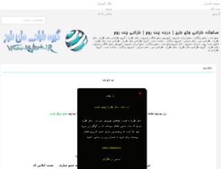 news.mytarh.ir screenshot