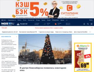 news.ngs.ru screenshot