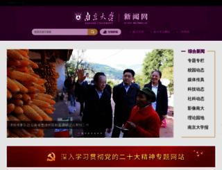 news.nju.edu.cn screenshot