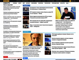 news.online.ua screenshot