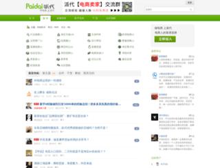 news.paidai.com screenshot