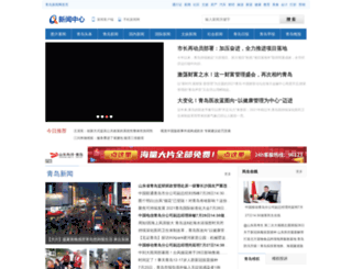 news.qingdaonews.com screenshot