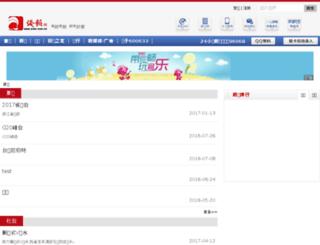 news.qjwb.com.cn screenshot