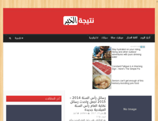 news.results-natiga.org screenshot