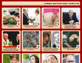 news.ru.redtram.com screenshot