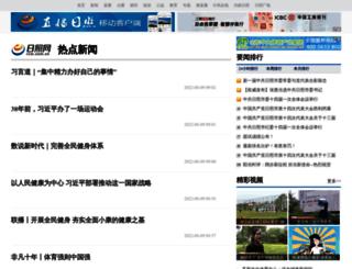 news.rzw.com.cn screenshot