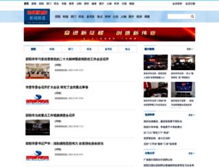 news.shaoyangnews.net screenshot