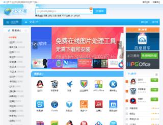 news.skycn.com screenshot