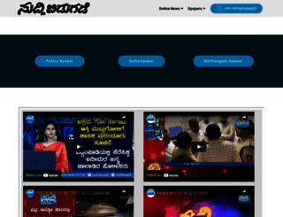 news.suddimahithi.com screenshot
