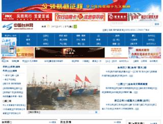 news.taizhou.com.cn screenshot