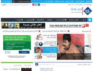 news.tun-sat.tn screenshot