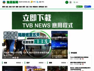 news.tvb.com screenshot