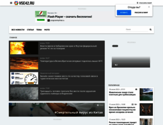 news.vse42.ru screenshot