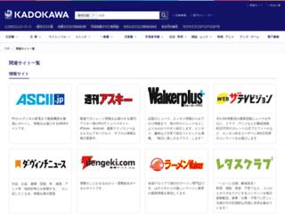 news.walkerplus.com screenshot