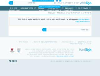 news.webteb.com screenshot