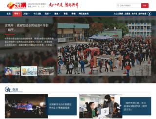 news.wenweipo.com screenshot