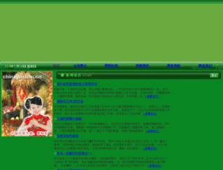 news.wlren.net screenshot