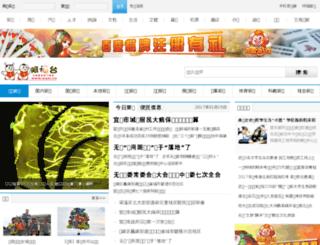 news.wuxi.cn screenshot