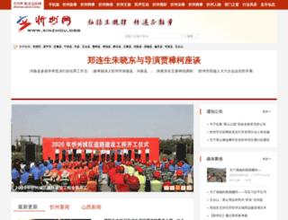 news.xinzhou.org screenshot