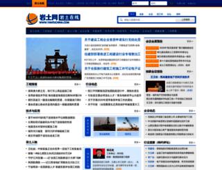 news.yantuchina.com screenshot