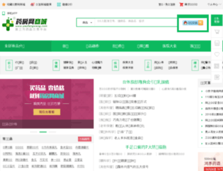 news.yaofangwang.com screenshot
