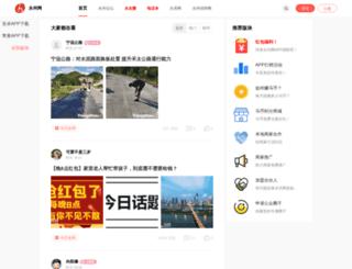 news.yongzhou.com screenshot