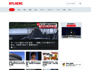 news24.jp screenshot