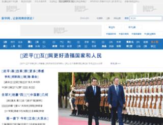 news3.xinhuanet.com screenshot