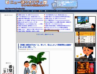 news4vip.livedoor.biz screenshot