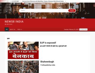 news8india.com screenshot