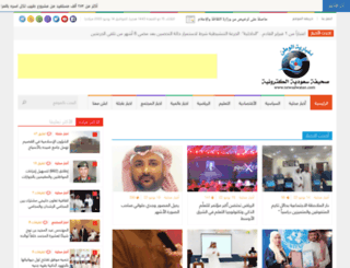 newsalwatan.com screenshot