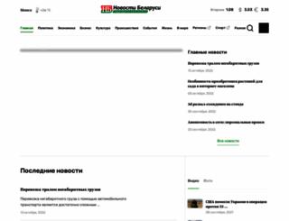 newsbel.by screenshot