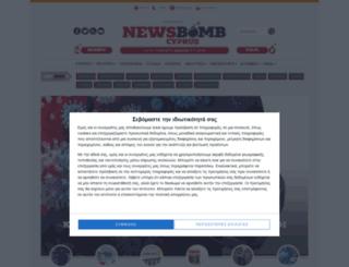 newsbomb.com.cy screenshot