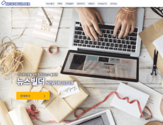 newsbuilder.kr screenshot