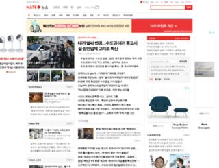 newscomm.nate.com screenshot