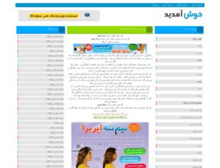 newshap.niloblog.com screenshot